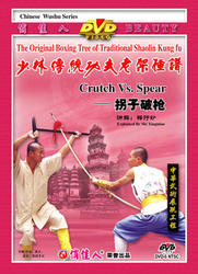 The Original Boxing Tree of Traditional Shaolin Kung Fu - Crutch vs. Spear