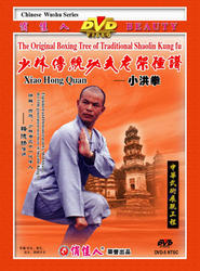The Original Boxing Tree of Traditional Shaolin Kung Fu - Shaolin Xiao Hong Qua