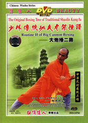 The Original Boxing Tree of Traditional Shaolin Kung Fu - Shaolin Big Cannon Boxing II