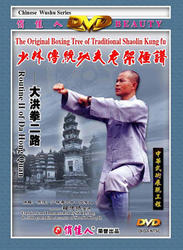 The Original Boxing Tree of Traditional Shaolin Kung Fu - Routine II of Da Hong Quan