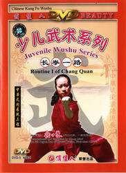 Routine I of Chang Quan (Juvenile Wushu Series)