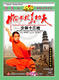 The Real Chinese Traditional Shao Lin Kung Fu - Shaolin Thirteen-Movement Spear