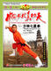 The Real Chinese Traditional Shao Lin Kung Fu - Shaolin Seven-Star Fist