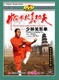 The Real Chinese Traditional Shao Lin Kung Fu - Shaolin Guandong Fist