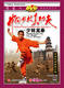 The Real Chinese Traditional Shao Lin Kung Fu - Shaolin Dragon Fist
