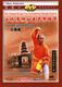The Original Boxing Tree of Traditional Shaolin Kung Fu - Shaolin Small Cannon Boxing